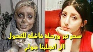 سحر تبر ورحلة فاشلة للتحول الى انجلينا جولي - Sahar Tabar VS angelina jolie