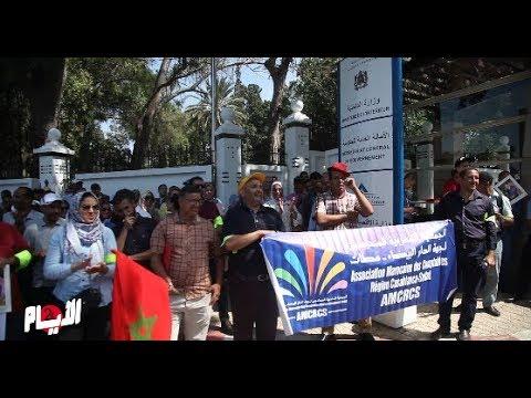 الإدماج يجمع محاسبي المملكة أمام وزارة الإقتصاد و المالية في وقفة احتجاجية