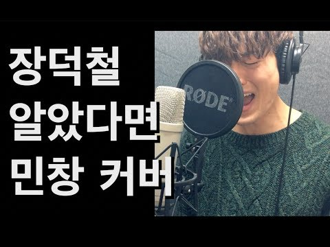 JANG DEOK CHEOL - If I Knew (장덕철 - 알았다면) Cover By 민창 (Han, Eng, Rus)