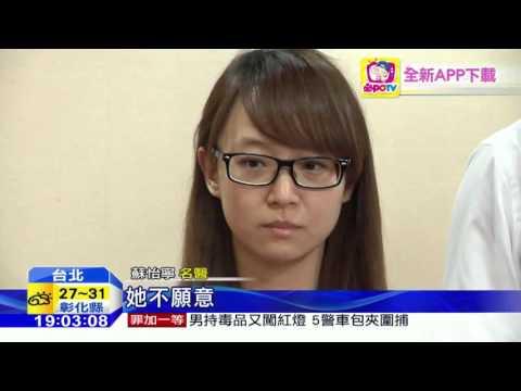 20160629中天新聞 呂佳宜控蘇怡寧「孩子不行了 仍要我回家」