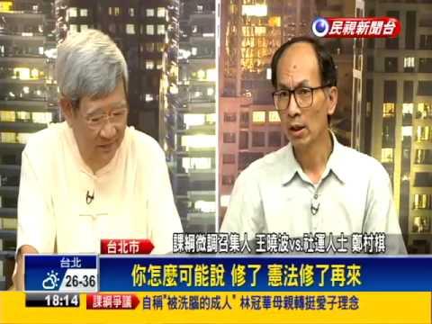 2015反課綱-王曉波「首都南京說」 引發爭議-民視新聞