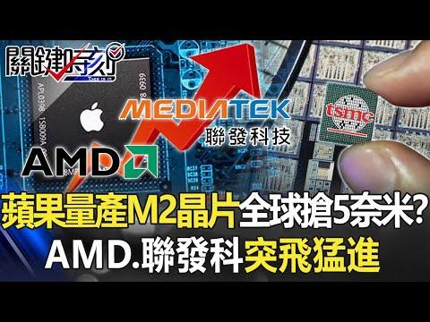 蘋果量產M2晶片遠離intel!?AMD、聯發科突飛猛進全球瘋搶5奈米!?【關鍵時刻】20210428-4 劉寶傑 黃世聰 李正皓 林信富 吳子嘉