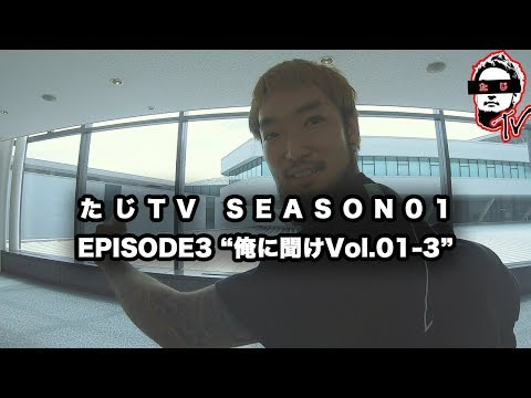 たじTV SEASON01 / EPISODE03