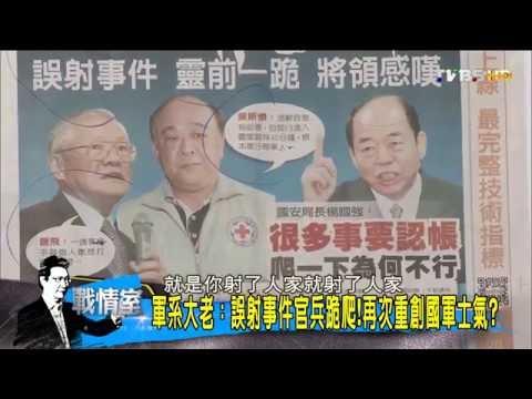 施明德批把軍人羞辱到比狗還不如 台灣完了?少康戰情室 20160705