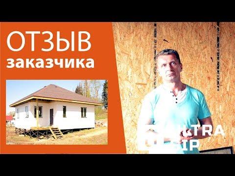 Отзыв заказчика СИП-дома в Сосново: