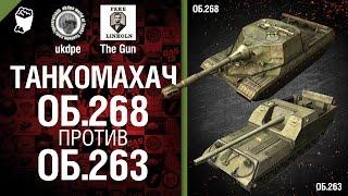 Танкомахач №12: Объект 268 против Объект 263 - от ukdpe Арбузный и TheGUN