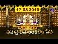 శ్రీవారి సహస్రదీపాలంకరణ సేవ | Srivari Sahasradeepalankarana Seva | 17-08-19 | SVBC TTD