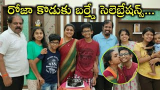 MLA Roja son Kowshik birthday celebrations video..