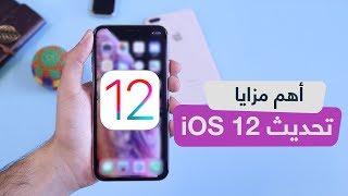 تعرف على أهم 12 ميزة جديدة في تحديث iOS 12 للأيفون والأيباد