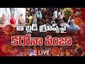ఈ బ్లడ్ గ్రూప్స్ పై కరోనా పంజా..! LIVE : These Blood Groups Under Threat - TV9