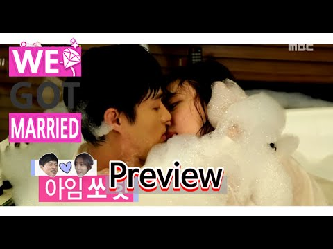 [Preview 따끈 예고] 20151219 We got Married4 우리 결혼했어요 - EP.300
