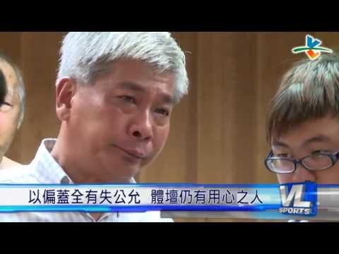 9/13 心灰意冷辭理事長  田協慰留蔡辰威
