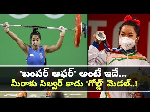 Tokyo Olympics 2021: Mirabai Chanu has chance to turn her silver into Gold