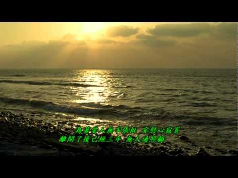 台語老歌《南國月夜》尤雅 演唱  AHo林口海邊拍攝