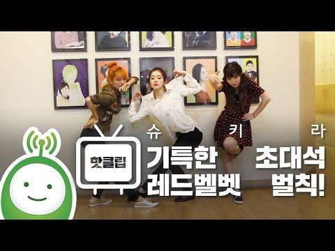 Red Velvet (레드벨벳) 예쁘니팀 슬기, 웬디, 아이린 벌칙! [슈퍼주니어의 키스더라디오]