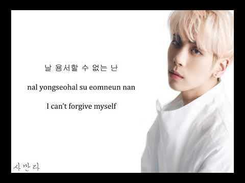 김종현 (Kim Jonghyun) - 놓아줘 (Let Me Out) [Han|Rom|Eng]