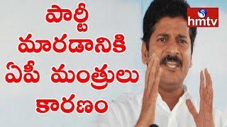 Revanth Reddy slams AP ministers, Yanamala, Paritala Sunit..