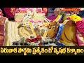 ఏరువాక పౌర్ణమి ప్రత్యేకం గోవృషభ కళ్యాణం | EruvakaPurnima2021| Brahmasri Dr.Jandhyala Sastry
