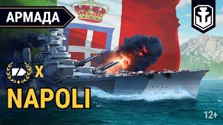 Армада. Итальянский крейсер Napoli   World of Warships