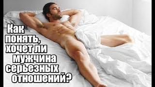 Как понять, хочет ли мужчина СЕРЬЕЗНЫХ ОТНОШЕНИЙ?