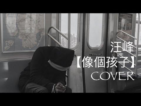 [Cover] 像個孩子-汪峰