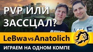 PVP ИЛИ ЗАССЦАЛ? LeBwa vs Anatolich. ИГРАЕМ НА ОДНОМ КОМПЕ