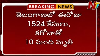 1524 new corona cases in Telangana with 10 deaths..