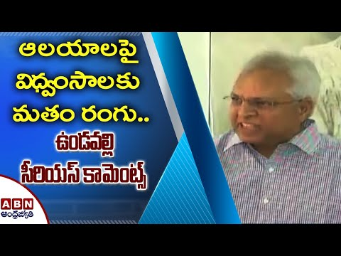 Politicisation of Hindu temples is a new trend in AP: Vundavalli