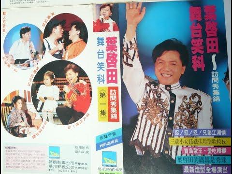 1989王牌登場葉啟田訪問秀集錦(第一集)