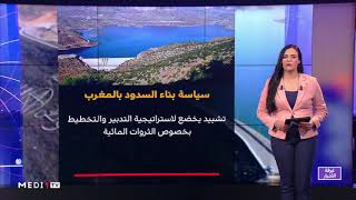 شاشة تفاعلية .. سياسة بناء السدود في المغرب -