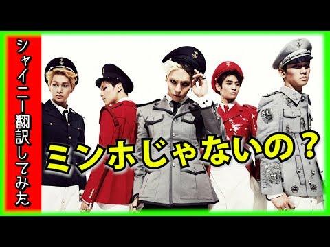 【SHINee】シャイニー(日本語字幕) 『Everybody』の'一分だけ'に出てくる息音って誰?【シャイニー翻訳してみた】