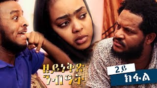Fsha Ghebrehiwet - Zeyneqx Nibiat | ዘይነቅጽ ንብዓት - Part 2 New Eritrean Movie 2018