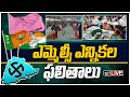 Telangana MLC Election Results Live Updates   Graduate MLC Election Counting   10TV News