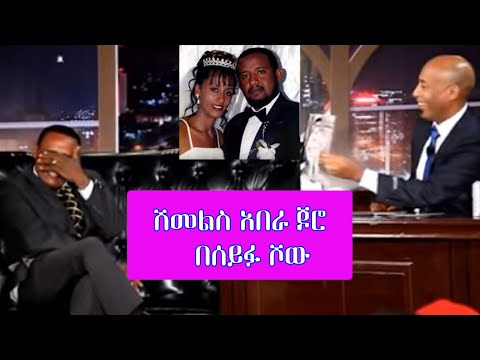 Seifu Fantahun Show - Shemelse Abera Joro Interviw On Seifu Fantahun Late Night Show