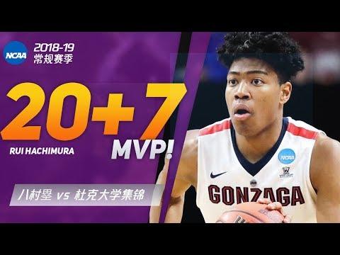 Rui Hachimura vs Duke Highlight! | 击败杜克! 八村塁20分7篮板MVP集锦| 日本未来