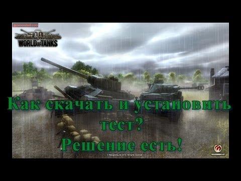 Как скачать и установить тест World of Tanks? Решение есть!