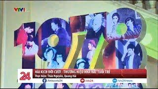 Hài kịch Đời cười - Thương hiệu Nhà hát Tuổi trẻ - Tin Tức VTV24