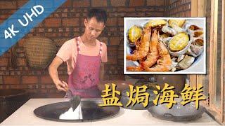 """厨师长教你:""""盐焗海鲜""""的家常做法,6斤""""宽盐""""可以反复使用,盐烤大虾、海螺、鲍鱼、蛏子!"""