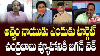 Prof K Nageshwar: Why Atchannaidu was targeted by CM Jagan..