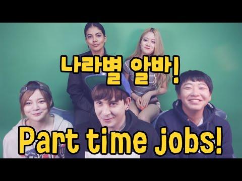 데이브[미국, 한국,중국,일본,남아프리카 나라별 특별한 알바!] Talking unique part time jobs from different countries! WITH 알바몬