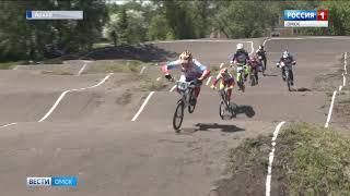 В Омской области пройдут международные соревнования по велоспорту BMX