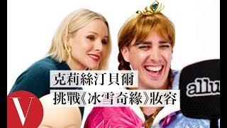 《冰雪奇緣》克莉絲汀·貝爾(Kristen Bell)惡作劇打電話問 艾莎女王:「妳想跟我堆雪人嗎?」 明星挑戰9件事 Vogue Taiwan