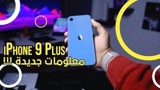 iPhone 9 Plus | سعر ايفون ٩ بلاس ومعاد الاطلاق الجديد بعد ...