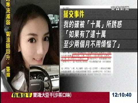 [東森新聞HD]「被10萬給誘惑」  劉喬安5千字駁援交