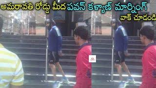 Janasena Chief Pawan Kalyan Morning Walk In Amaravati Road   Film Mantra