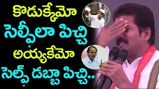Revanth Reddy serious comments on KCR&KTR..