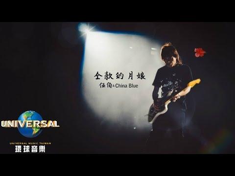 伍佰 & China Blue - 仝款的月娘 (Official Lyric Video 官方歌詞版)