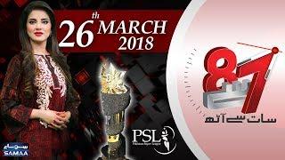 7 SE 8 | Kiran Naz | Samaa TV | 26 March 2018