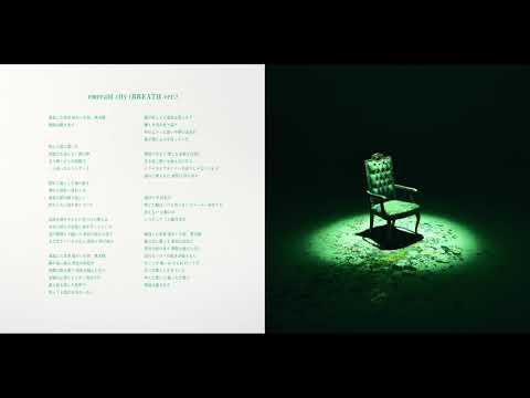 Sano ibuki / emerald city(BREATH ver.)(Audio)