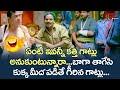 MS Narayana  & Venu Madhav Best Comedy Scenes   Telugu Comedy Videos   NavvulaTV